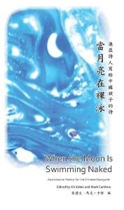 When-the-Moon-is-Swimming-Naked-cover-art copy
